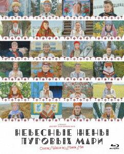 神聖なる一族24人の娘たち アレクセイ・フェドルチェンコ監督 Blu-ray[IVBD-1155][Blu-ray/ブルーレイ] 製品画像