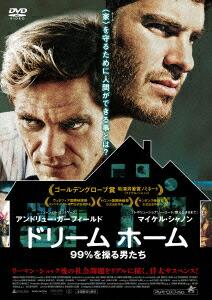 ドリーム ホーム 99%を操る男たち[ALBSD-1994][DVD] 製品画像