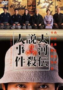 天河伝説殺人事件[DABA-91068][DVD] 製品画像