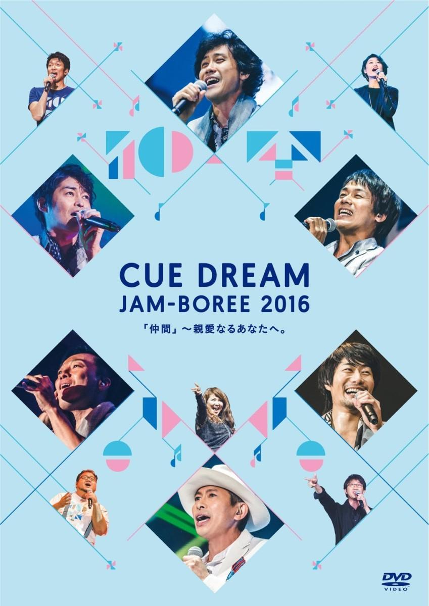 CUE DREAM JAM-BOREE 2016[IDC-20][DVD] 製品画像