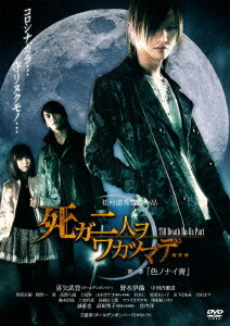 死ガ二人ヲワカツマデ… 第一章「色ノナイ青」[BBBN-1131][DVD] 製品画像