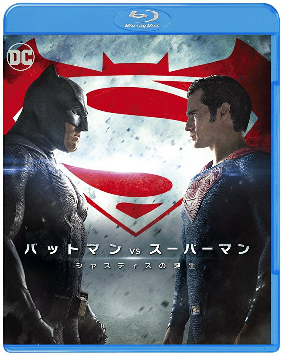 バットマン vs スーパーマン ジャスティスの誕生[1000634664][Blu-ray/ブルーレイ] 製品画像