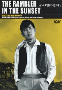 赤い夕陽の渡り鳥[DVN-74][DVD] 製品画像