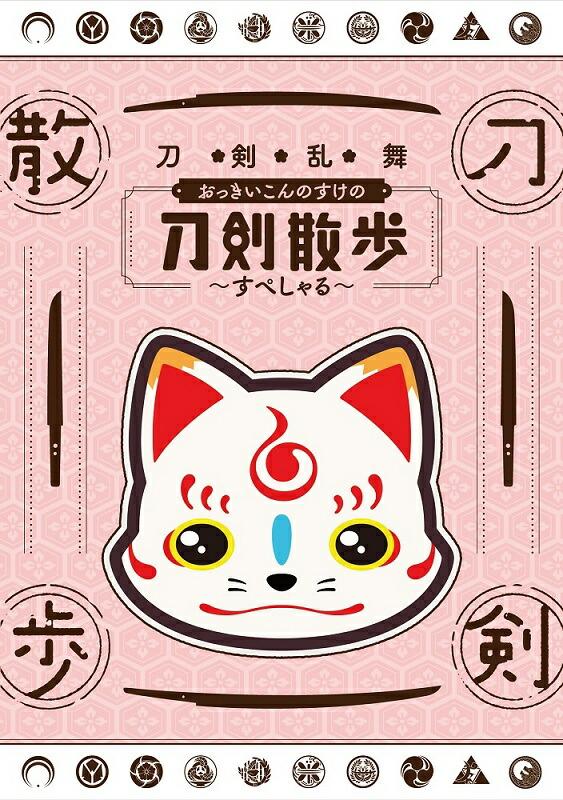 【DVD】刀剣乱舞 おっきいこんのすけの刀剣散歩〜すぺしゃる〜[TMTR-0002][DVD]