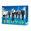 下町ロケット -ディレクターズカット版- Blu-ray BOX【Blu-ray】