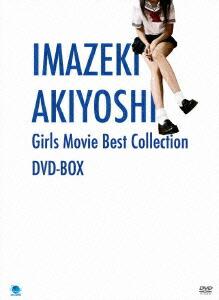 今関あきよし 少女映画ベストコレクション DVD-BOX[BWD-2079][DVD] 製品画像