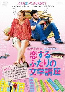 恋するふたりの文学講座[TMSS-317][DVD] 製品画像