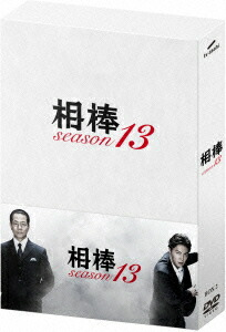 相棒 season 13 DVD-BOXII[1000578931][DVD]