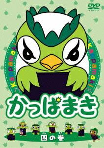 かっぱまき 四の巻[PCBE-11000][DVD]