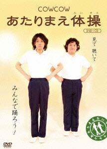「COWCOW あたりまえ体操[YRBN-90460][DVD]」