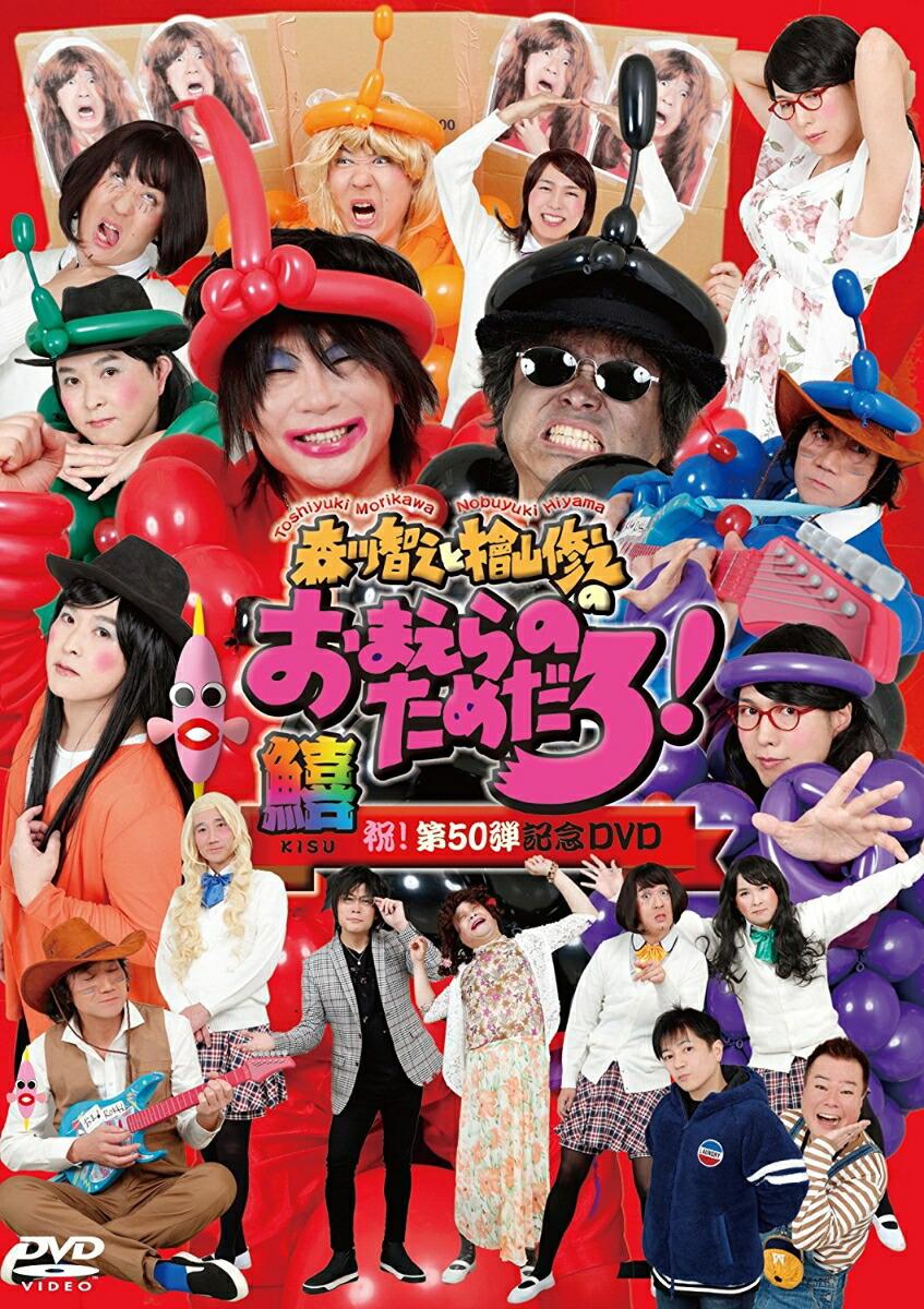 森川智之と檜山修之のおまえらのためだろ!祝!第50弾記念DVD 鱚-KISU-[XNCG-12023/4][DVD] 製品画像