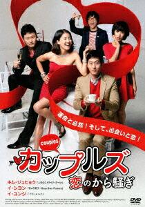 カップルズ 恋のから騒ぎ[FFEDS-00641][DVD] 製品画像