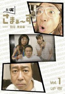 主演 さまぁ〜ず〜設定 美容室〜 vol.1[ANSB-5681][DVD] 製品画像
