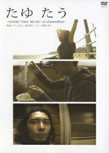 たゆ たう-GOOD TIME MUSIC of Clammbon-[COBA-4740][DVD]