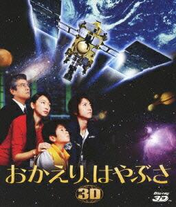 おかえり、はやぶさ 豪華版【3D/2D】 Blu-ray[SHBR-67][Blu-ray/ブルーレイ] 製品画像