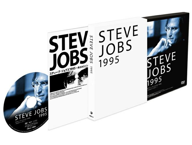 スティーブ・ジョブズ1995〜失われたインタビュー〜[BIBF-8390][DVD] 製品画像