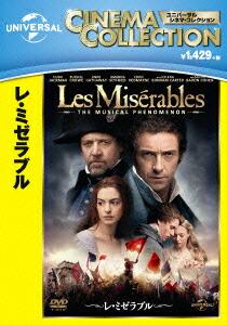 レ・ミゼラブル[GNBF-3224][DVD] 製品画像
