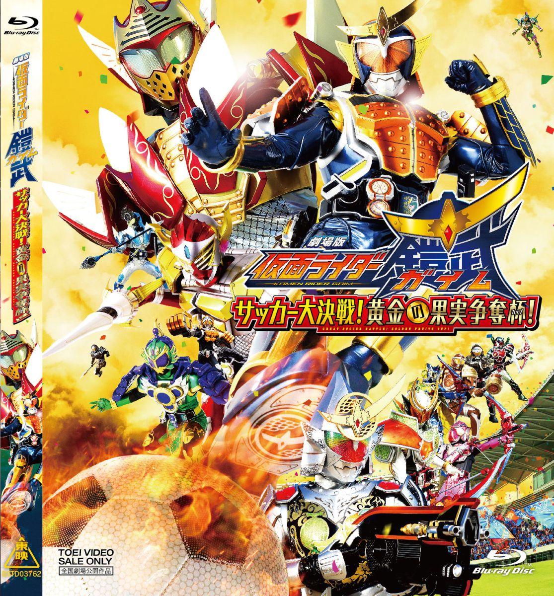 仮面ライダー鎧武/ガイムの画像 p1_35