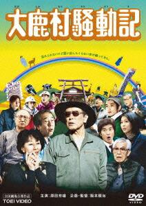 大鹿村騒動記[DSZS-07209][DVD] 製品画像