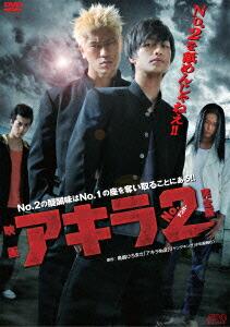 映画 アキラNo.2 完全版 DVD-BOX[OPSD-S1093][DVD]