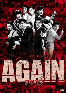 AGAIN アゲイン[BBBN-4097][DVD] 製品画像