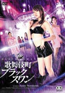 歌舞伎町ブラックスワン[LCPR-02094][DVD] 製品画像