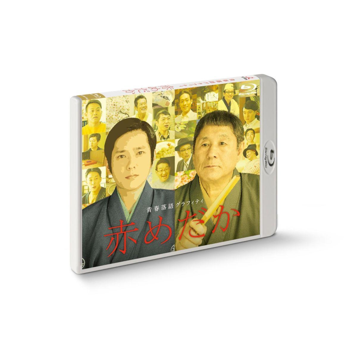 赤めだか Blu-ray[TCBD-0523][Blu-ray/ブルーレイ] 製品画像