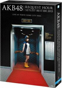 AKB48 リクエストアワーセットリストベスト100 2013 スペシャルBlu-ray BOX 走れ!ペンギンVer.[AKB-D2165][Blu-ray/ブルーレイ] 製品画像