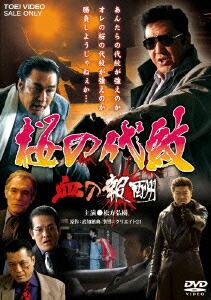 桜の代紋 血の報酬[DSZS-07024][DVD] 製品画像