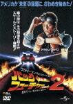 バック・トゥ・ザ・フューチャーPART2(復刻版)[GNBF-5081][DVD]