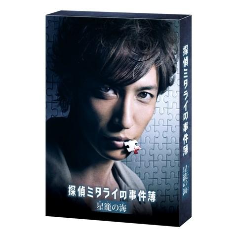探偵ミタライの事件簿 星籠の海 Blu-ray[PCXG-50557][Blu-ray/ブルーレイ] 製品画像
