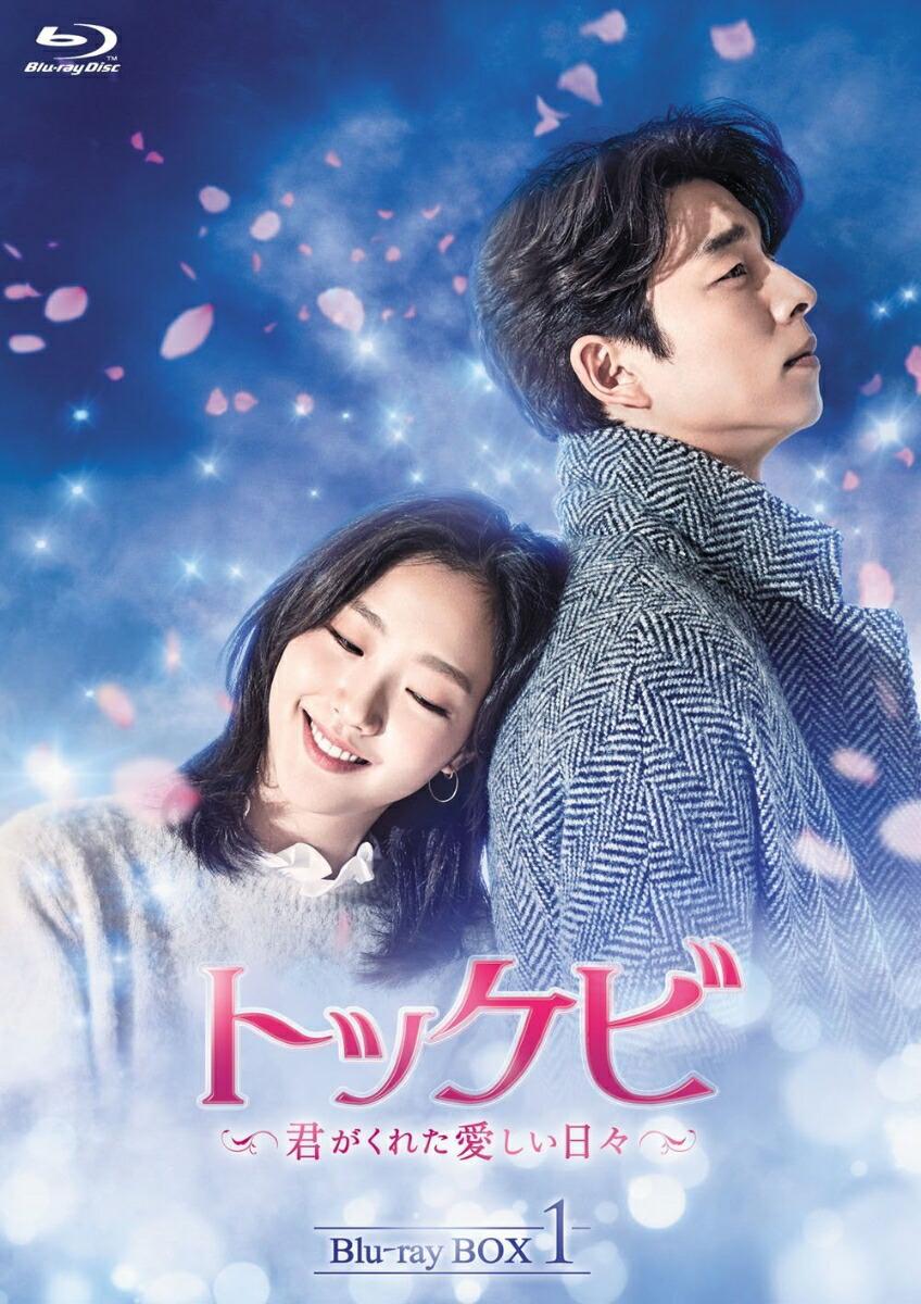 トッケビ〜君がくれた愛しい日々〜 Blu-ray BOX1[KEBD-1001][Blu-ray/ブルーレイ]