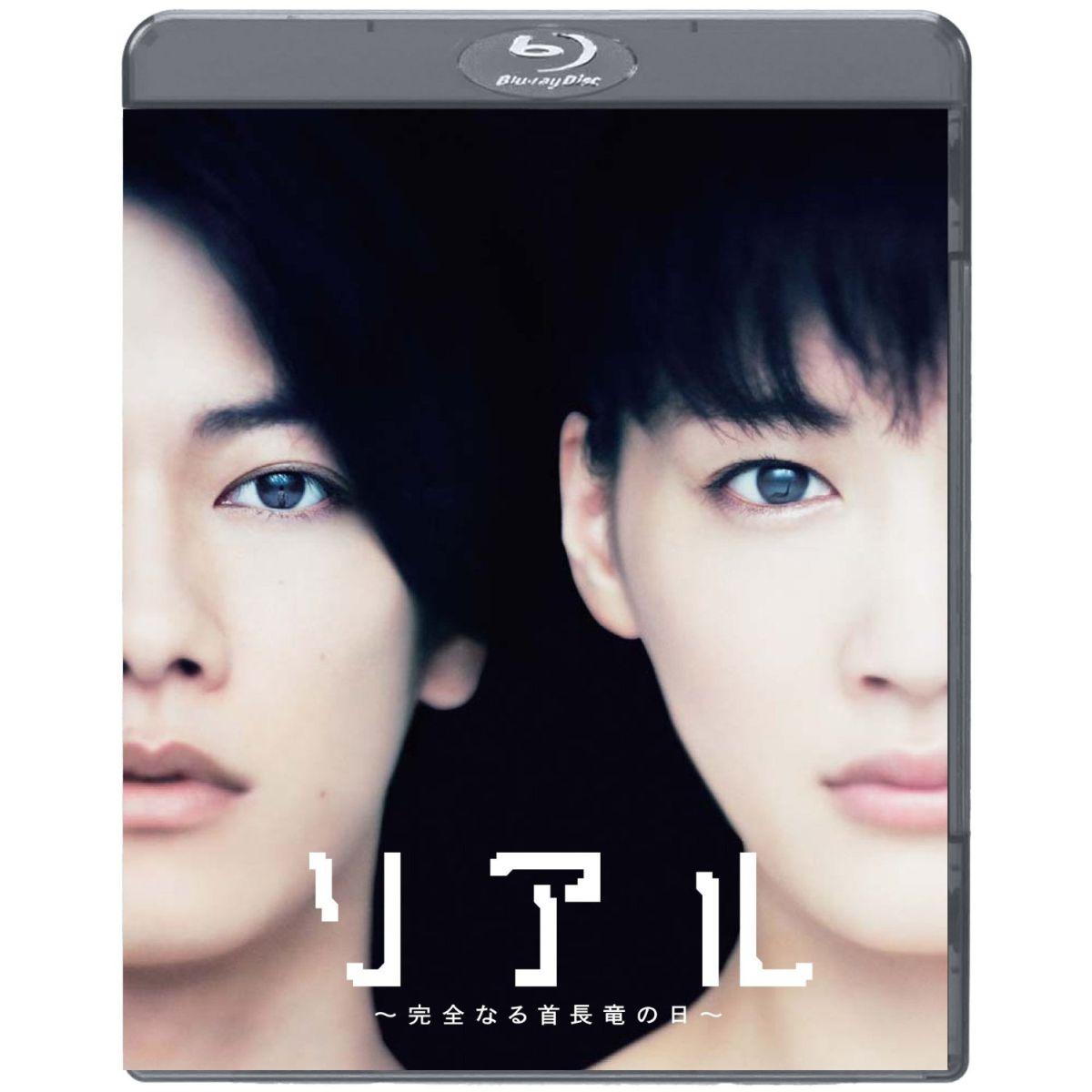 リアル〜完全なる首長竜の日〜Blu-rayスタンダード・エディション[ASBD-1100][Blu-ray/ブルーレイ] 製品画像