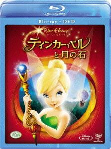 ティンカー・ベルと月の石 ブルーレイ(本編DVD付)[VWBS-1100][Blu-ray/ブルーレイ] 製品画像