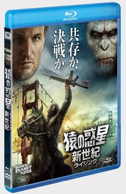 猿の惑星:新世紀(ライジング)2枚組ブルーレイ&DVD〔初回生産限定〕[FXXF-57384][Blu-ray/ブルーレイ]