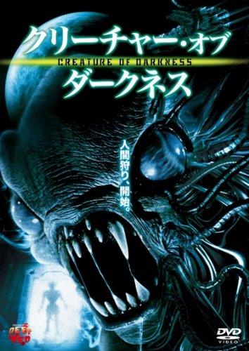 クリーチャー・オブ・ダークネス[JVDD-1543][DVD] 製品画像
