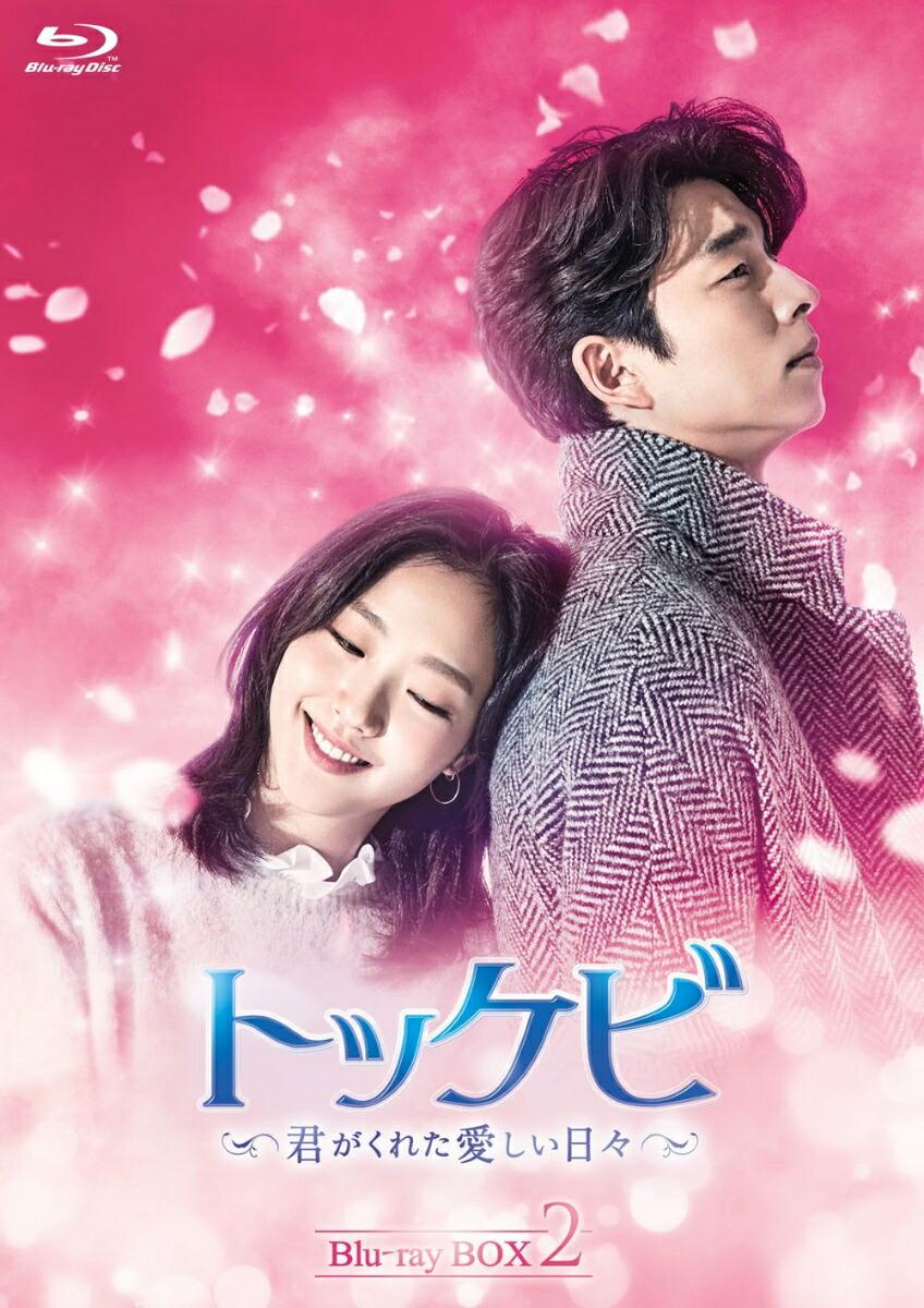 トッケビ〜君がくれた愛しい日々〜 Blu-ray BOX2[KEBD-1002][Blu-ray/ブルーレイ]