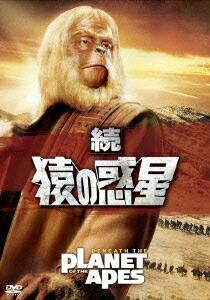 続・猿の惑星[FXBNG-1013][DVD]
