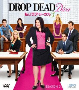 私はラブ・リーガル DROP DEAD Diva シーズン3(SPO海ドラ☆スマートDVD-BOXコレクション)[OPSD-C102][DVD] 製品画像
