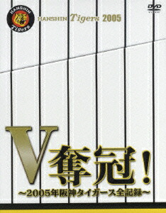 V奪還!〜2005年阪神タイガース全記録〜[PCBG-50827][DVD]