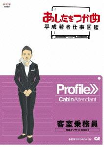あしたをつかめ 平成若者仕事図鑑 第五期 客室乗務員 笑顔でフライト支えます[NSDS-16635][DVD]
