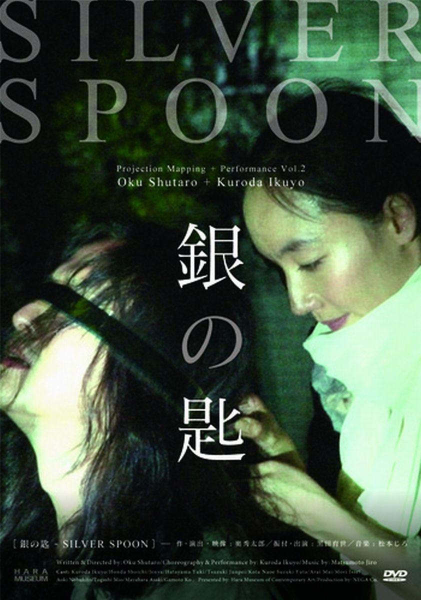 銀の匙 -SILVER SPOON-[NEGA-11007][DVD]