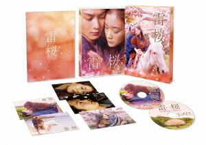 雷桜 メモリアル・エディション[TCED-1090][DVD] 製品画像