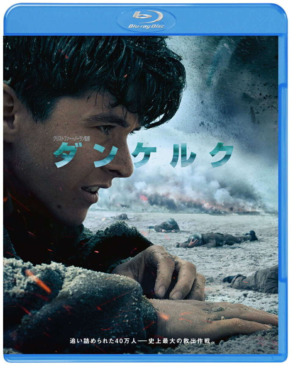 洋画 ダンケルク[1000717492][Blu-ray/ブルーレイ]