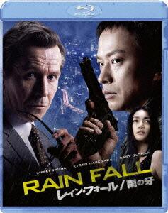 レイン・フォール/雨の牙[BJS-67755][Blu-ray/ブルーレイ] 製品画像