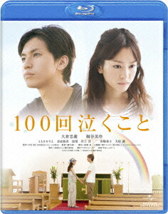 100回泣くこと[GNXD-1099][Blu-ray/ブルーレイ] 製品画像