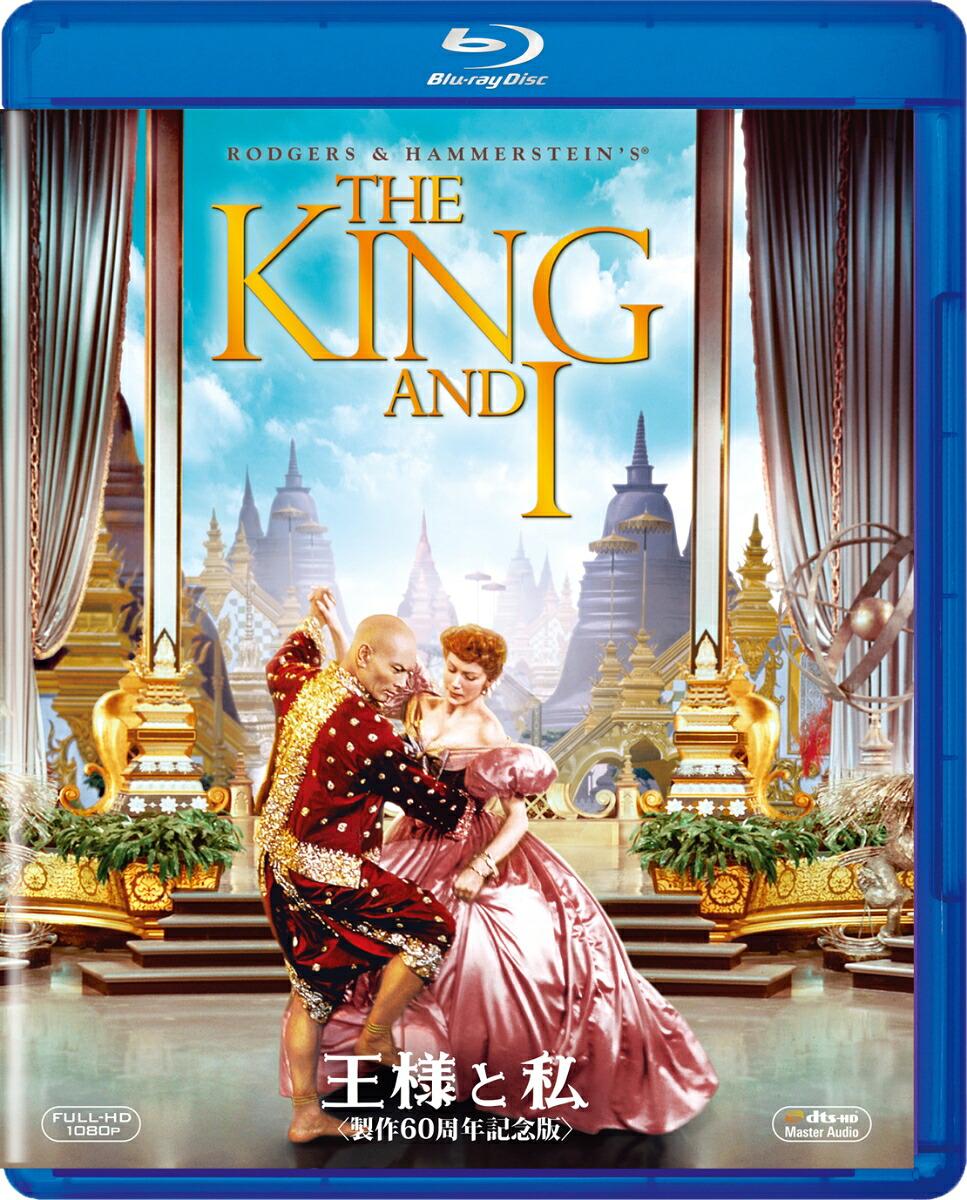 王様と私<製作60周年記念版>[FXXJC-1004][Blu-ray/ブルーレイ] 製品画像