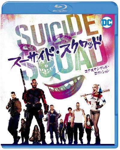 【ポストカード付き】【初回仕様】スーサイド・スクワッド エクステンデッド・エディション ブルーレイセット(2枚組/デジタルコピー付)【Blu-ray】