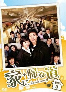 家に帰る道 DVD-BOX 3[KEDV-0259][DVD] 製品画像