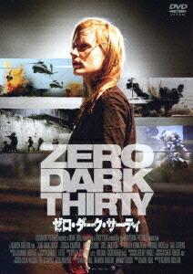 ゼロ・ダーク・サーティ スペシャル・プライス[HBBBF-8845][DVD] 製品画像